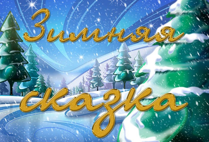 Детская картинка с надписью зима, картинки советских поздравление