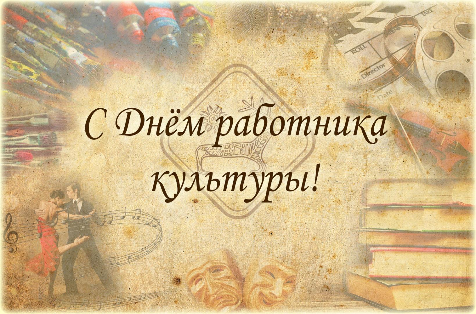 Картинки с поздравлениями к дню культуры, открытки поздравительные марта